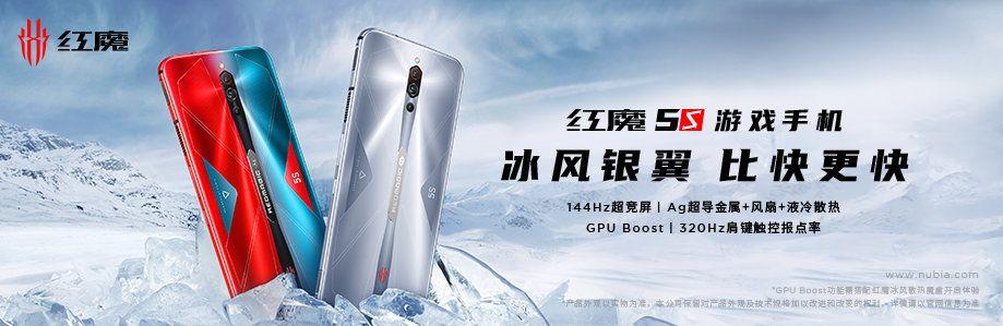 nubia Red Magic 5SはSnapdragon 865 5Gを搭載、革新的機能「GPU BOOST」は特定のアクセサリー使用時のみ