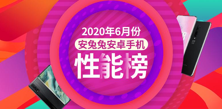 【2020年6月】AnTuTuベンチマークにおける中国市場のAndroid OS搭載デバイスのスコアランキングが公開