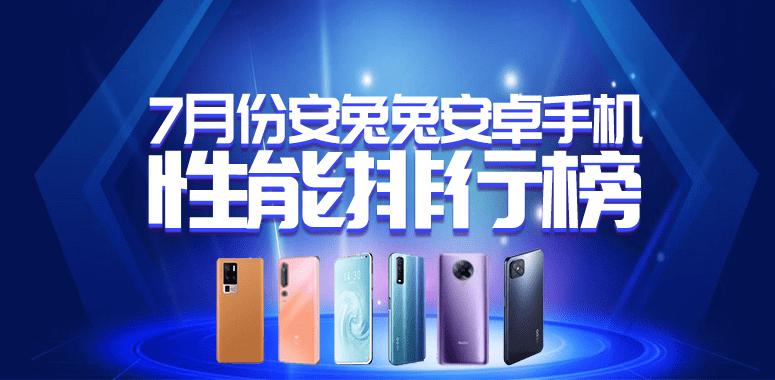 【2020年7月】AnTuTuベンチマークにおける中国市場のAndroid OS搭載デバイスのスコアランキングが公開