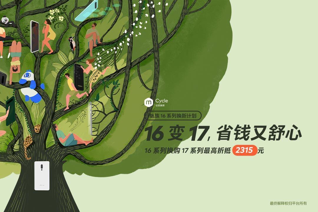 MeizuがMeizu 16シリーズからMeizu 17シリーズへの買い替えを促すサービスを開始、環境保護も視野