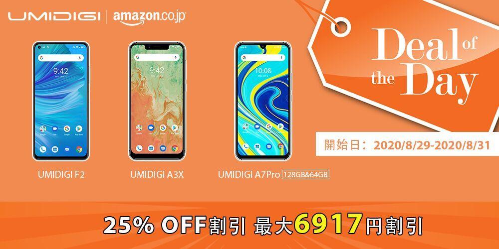 UMIDIGIが日本Amazonでセールを開催、UMIDIGI F2やUMIDIGI A3X、UMIDIGI A7 Proがセール対象で最大6917円OFF