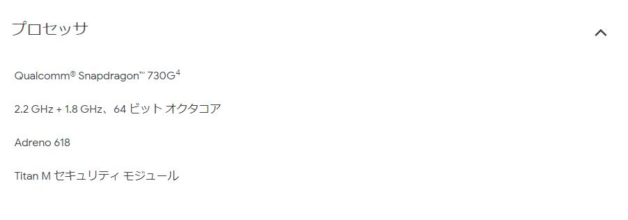Google StoreにおけるGoogle Pixel 4a搭載SoCの記述が変更、Snapdragon 730Gに