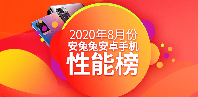 【2020年8月】AnTuTuベンチマークにおける中国市場のAndroid OS搭載デバイスのスコアランキングが公開