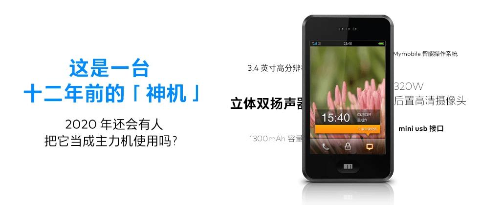 12年前のMeizu M8を継続的に使用している4人のユーザーが破格でMeizu 17とMeizu 17 Proを購入出来る施策を開始