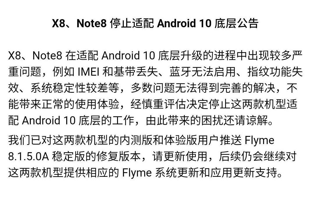 Meizu X8とMeizu Note8のAndroid 10アップデートを断念、サポートは継続