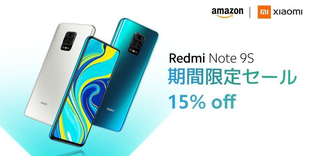 【Amazonタイムセール ~9/21】Snapdragon 720G搭載Redmi Note 9Sが15%オフ、標準モデルと似た値段に