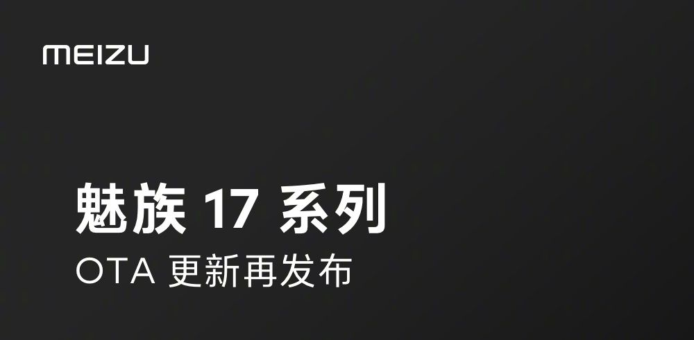Meizu 17とMeizu 17 Pro、明日10月27日に新バージョンとなるOTA5の配信を予告
