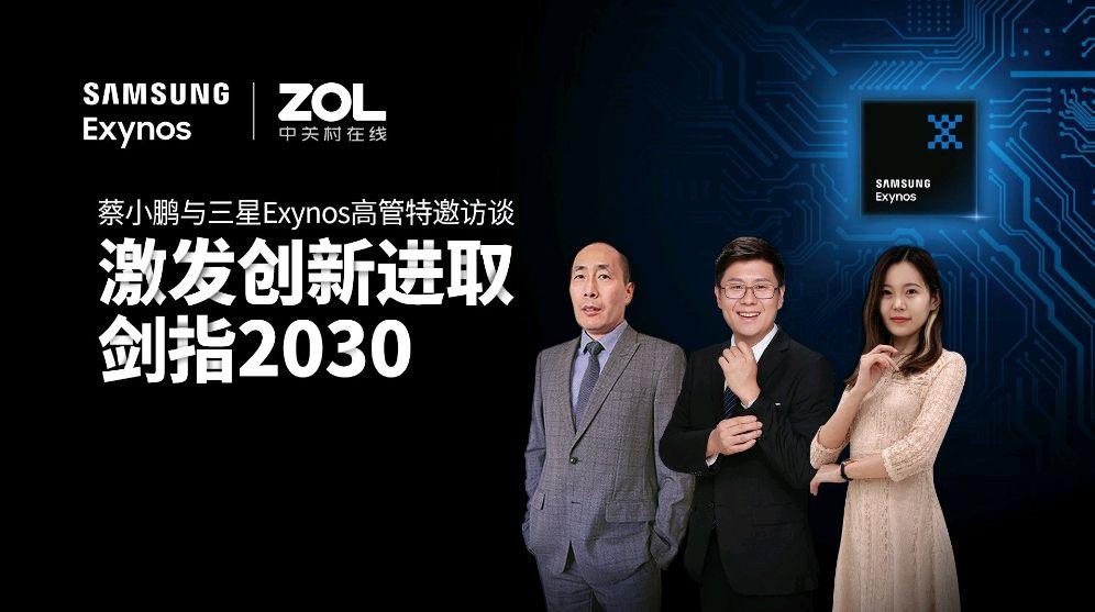 Samsungが中国市場向けExynos SoC、Exynos 1080の開発を明らかに