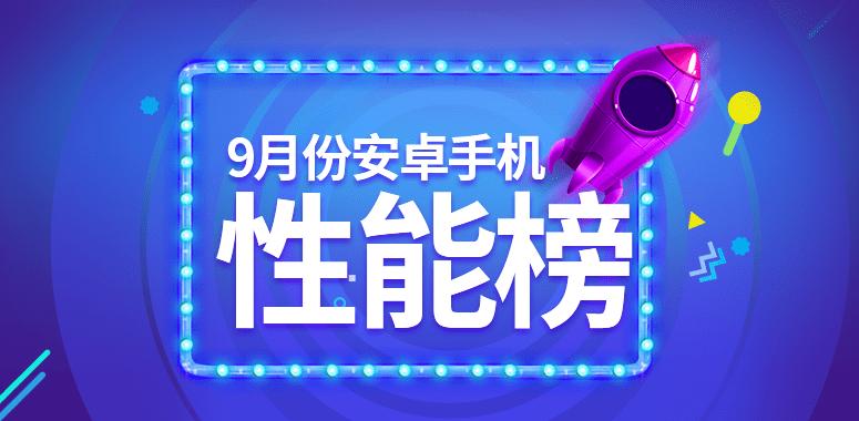 【2020年9月】AnTuTuベンチマークにおける中国市場のAndroid OS搭載デバイスのスコアランキングが公開