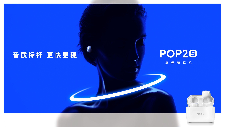 Meizu POP2sを発表、軽量化+Flymeペアリングに対応