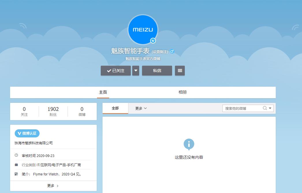 Meizuがスマートウォッチ用アカウントを微博に作成、Flyme For Watchを2020年Q4発表予定と記載