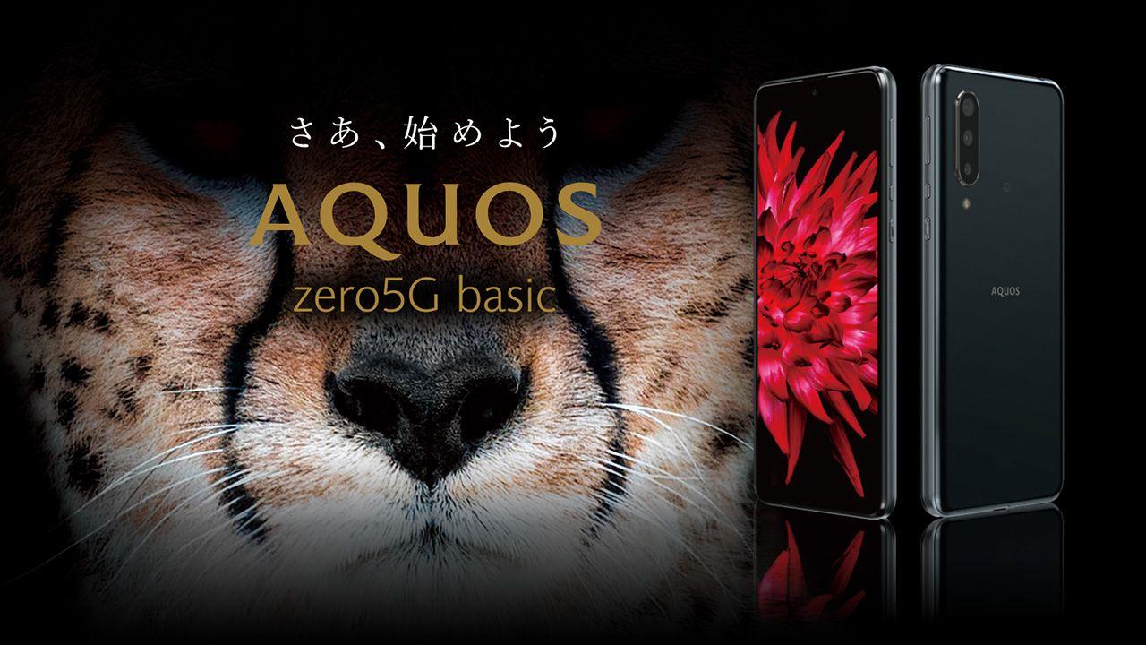 AQUOS zero5G basic/zero5G basic DXはSnapdragon 765 5Gを搭載、Snapdragon 765G 5Gではないので注意