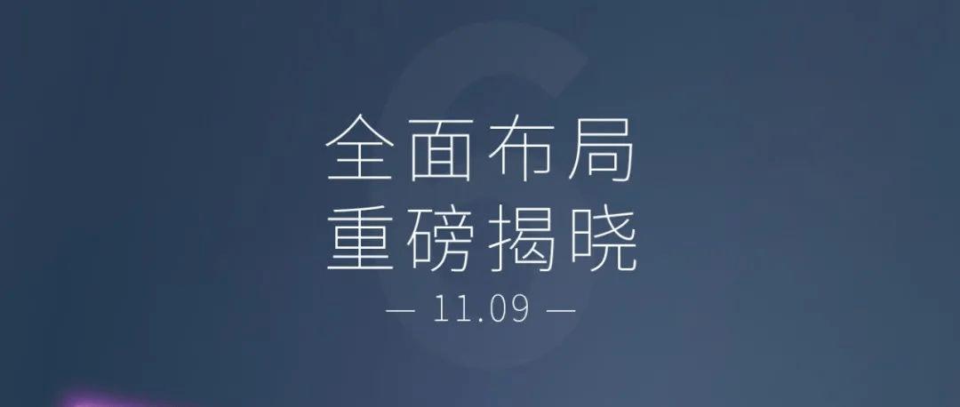 UNISOCが2020年11月9日に新製品を発表するイベントを開催