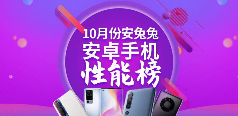【2020年10月】AnTuTuベンチマークにおける中国市場のAndroid OS搭載デバイスのスコアランキングが公開