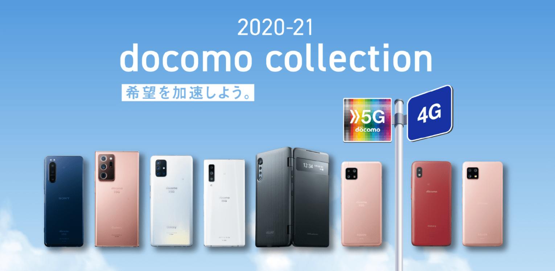 NTTドコモが2020-2021冬春モデルを発表、5G通信対応6機種+4G通信対応3機種の計9機種