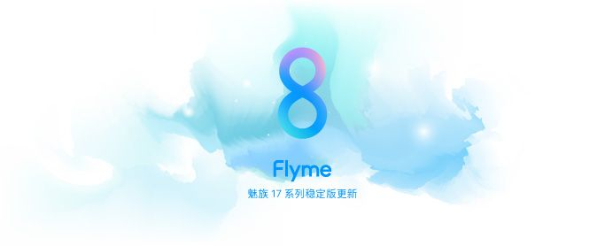 Meizu 17 Pro、Meizu 17用Flyme 8.2.0.0A Stableがリリース