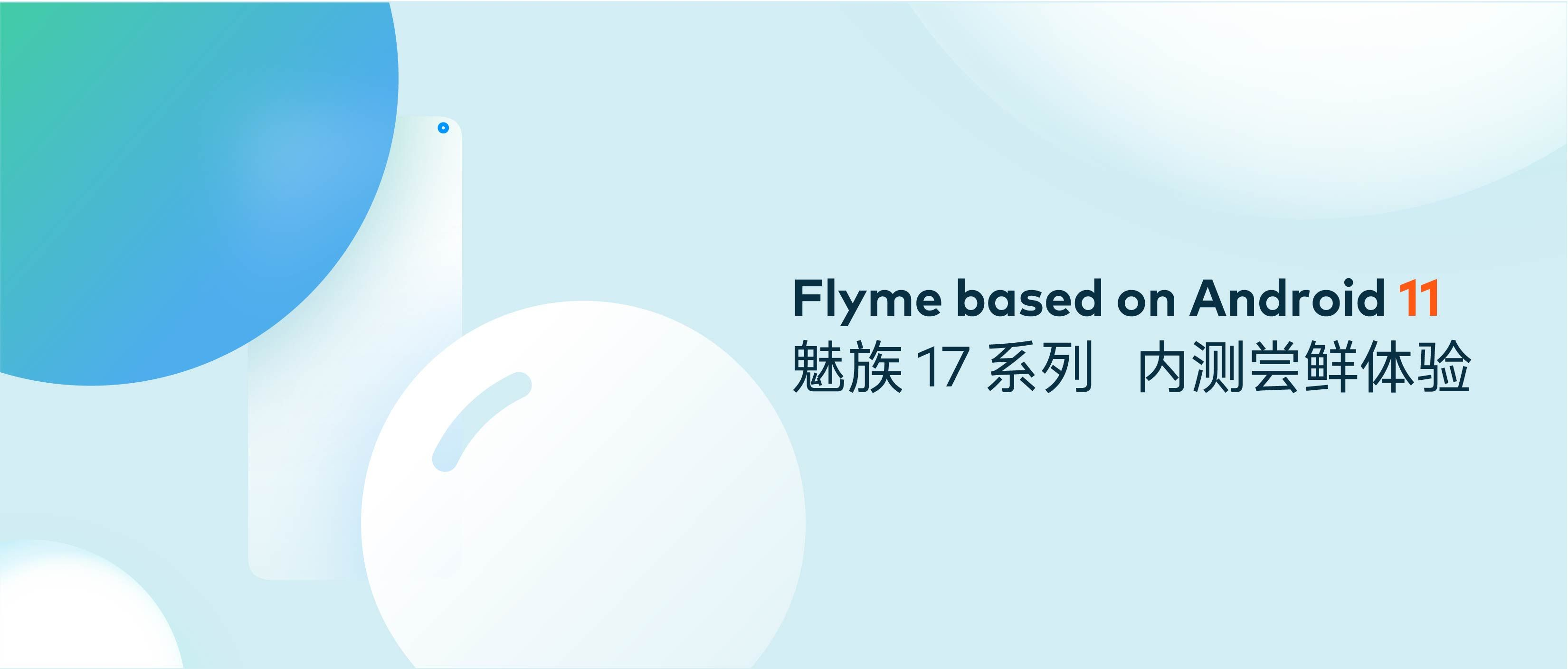 Meizu 17とMeizu 17 Pro用Flyme based on Android 11のClosed Beta募集を開始