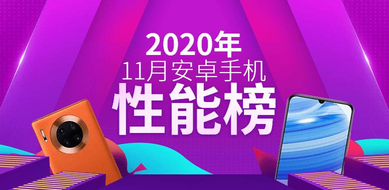 【2020年11月】AnTuTuベンチマークにおける中国市場のAndroid OS搭載デバイスのスコアランキングが公開