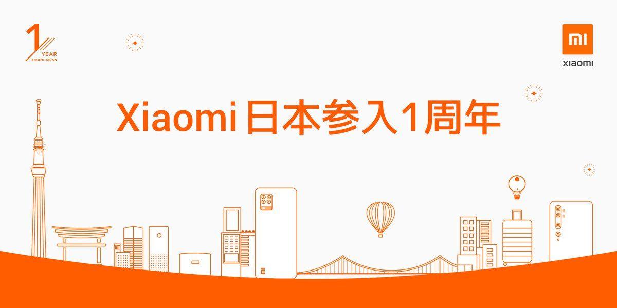 Xiaomi Japan、2021年にFeliCa対応スマートフォンの発表を予告
