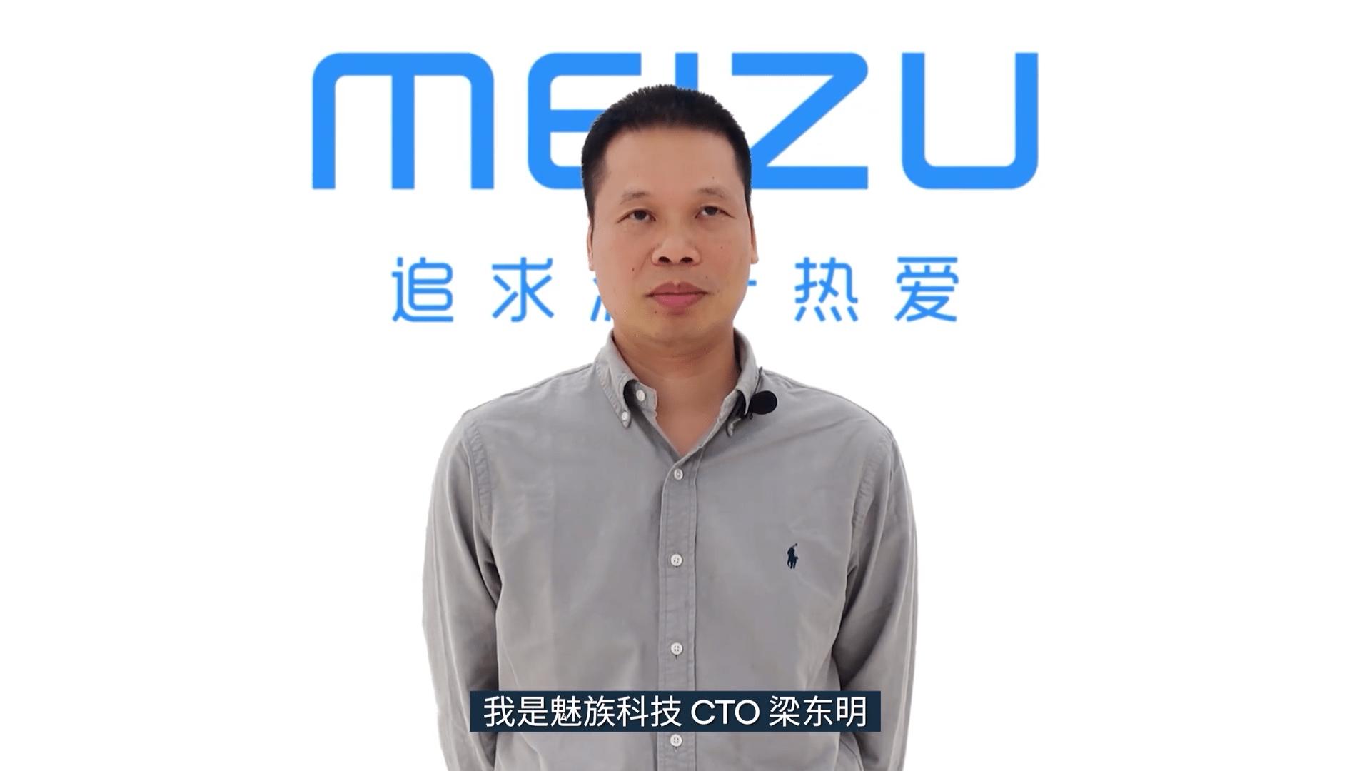 MEIZU、Qualcomm Snapdragon 888 5G発表に対してコメントを発表