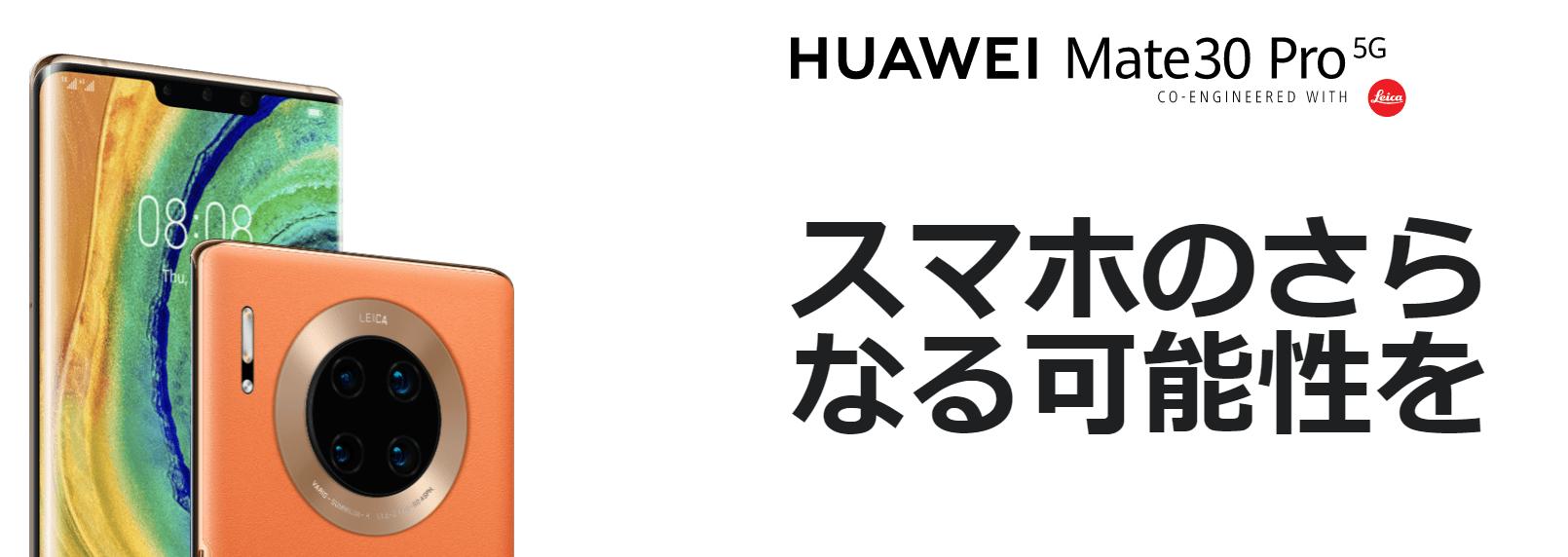 Huawei EMUIセキュリティパッチの更新に対応した製品一覧