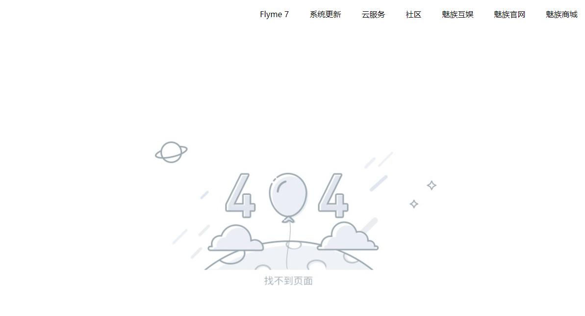 Meizu 17とMeizu 17 Proのファームウェア配信ページが削除、理由は不明