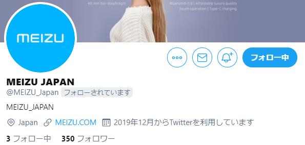 日本市場向けMEIZU公式Twitterアカウント、最後の投稿から1年経過
