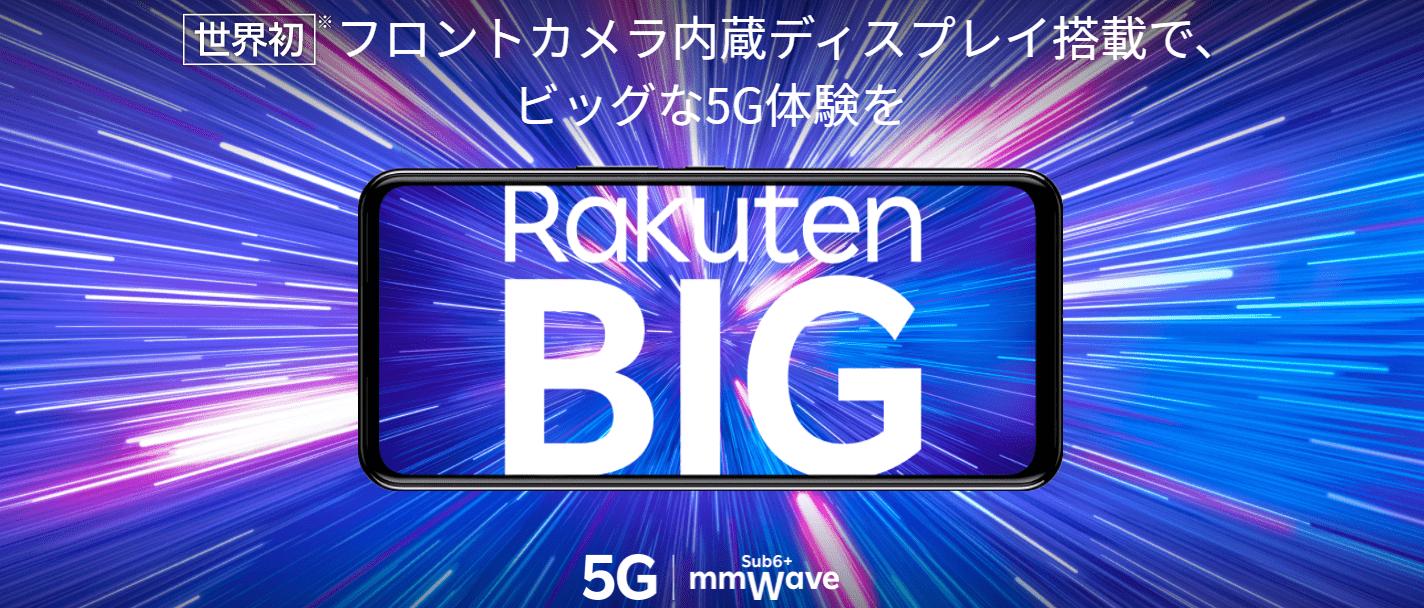 楽天モバイル向け未発表製品Rakuten BIG sがGeekbenchに登場、Snapdragon 765G 5G搭載+RAM 6GB