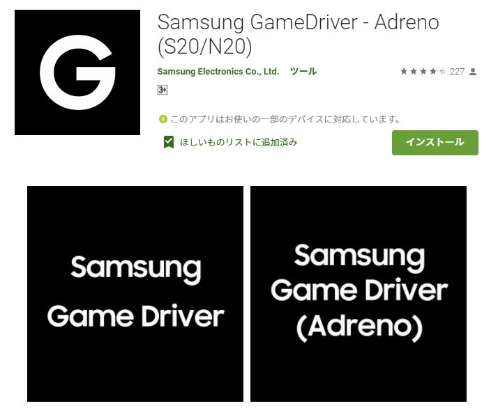 Samsung Galaxy S20/Note20シリーズのGPU Driverアップデートを可能にするアプリが登場、SnapdragonとExynos両対応