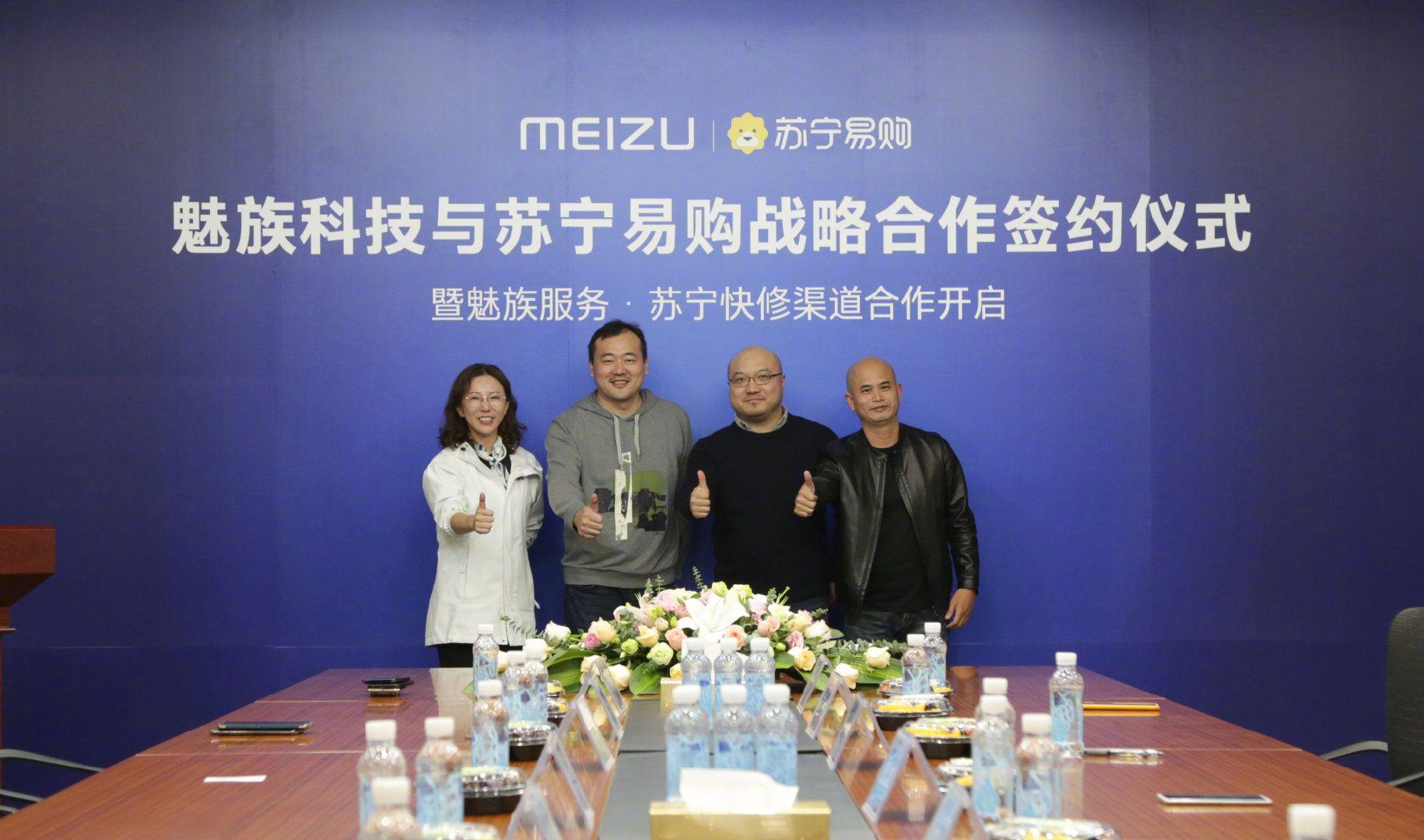 MEIZUが蘇寧易購(Suning.com)と戦略的協力協定を正式に締結