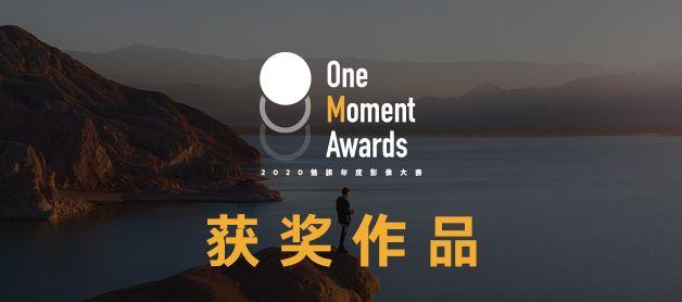 One Moment Awardsの受賞作品を発表、大賞はMeizu 16th Plusで撮影