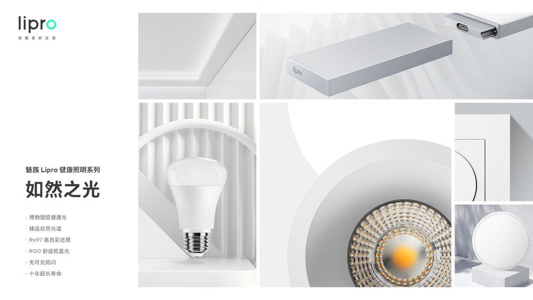 新たなLipro製品を開発中、Lipro LED 地脚灯の低照度モデルの可能性