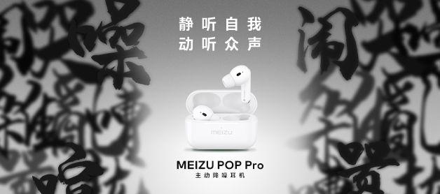 MEIZU、ANC機能搭載TWSとなるMEIZU POP Proを発表