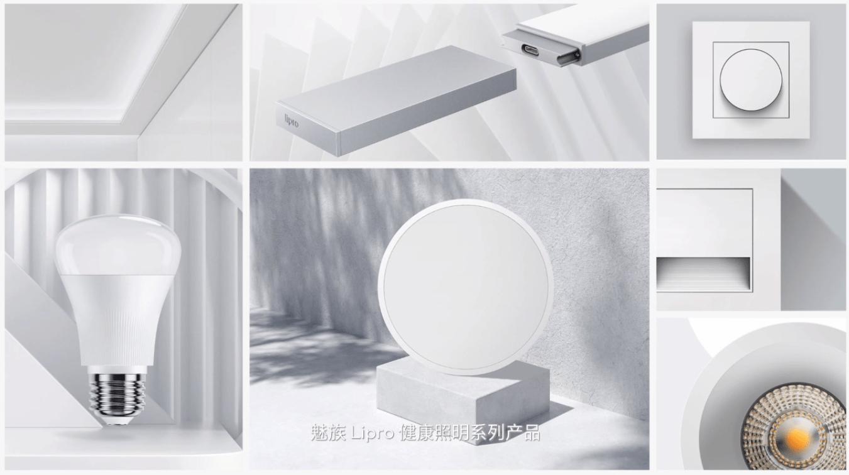 MEIZU Lipro Health Lighting Equipmentシリーズを発表、目の健康を守る照明器具8製品