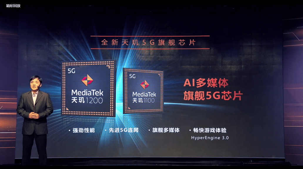 MediaTek Dimensity 1200とDimensity 1100を発表、3.0GHz CPU & 168Hzリフレッシュレート対応