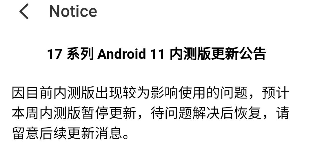 Closed BetaのMeizu 17とMeizu 17 Pro向けAndroid 11ベースFlyme OS、今週の配信を一時的に停止