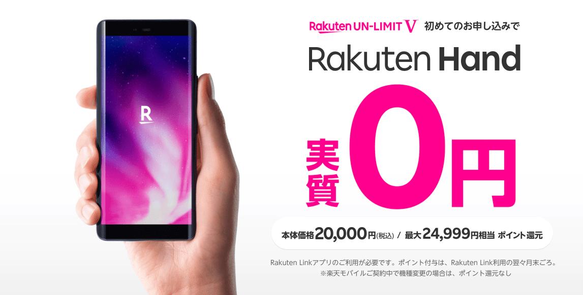 Snapdragon 720G搭載Rakuten Handが実質0円、Rakuten UN-LIMIT V初申し込み+製品を同時申し込みで
