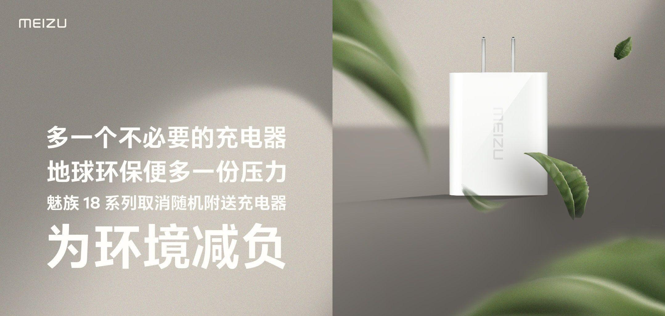Meizu 18シリーズは充電器が同梱せず、MEIZU「地球環境に配慮」