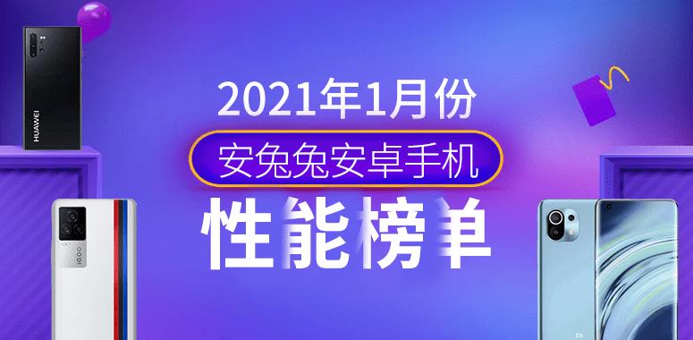 【2021年1月】AnTuTuベンチマークにおける中国市場のAndroid OS搭載デバイスのスコアランキングが公開