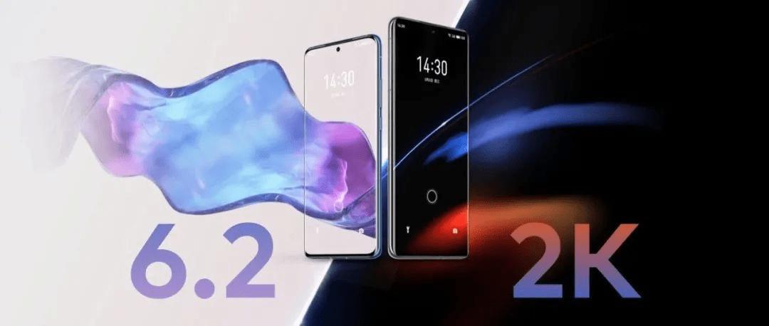 Meizu 18シリーズのディスプレイが明らかに、Meizu 18は6.2インチ、Meizu 18 Proは2K解像度を採用