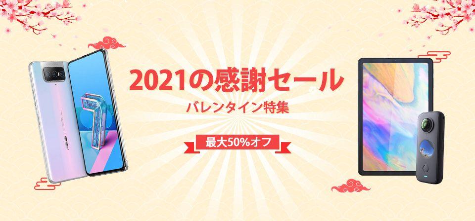 Banggoodが2021年の新春セールを開始、POCO X3 NFCやPOCO M3がお得