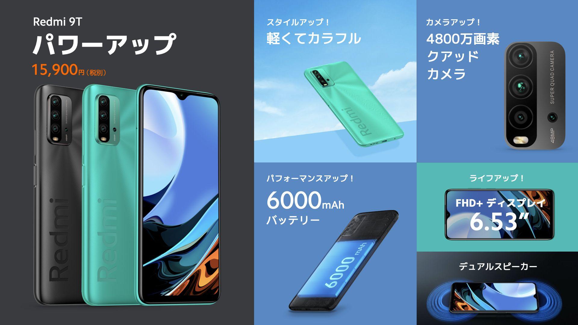 Xiaomi Japan、Snapdragon 662搭載Redmi 9Tを発表