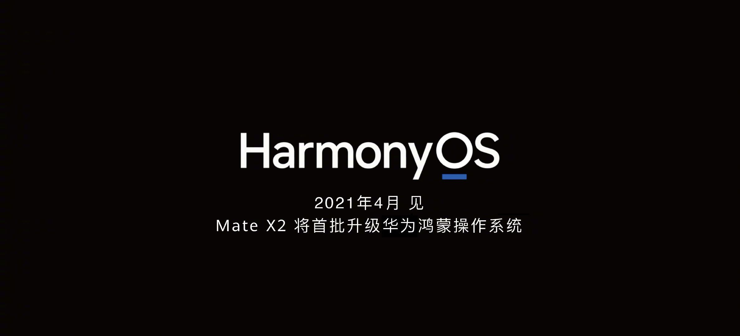 HUAWEI独自OSのHarmonyOSは2021年4月リリース予定、HUAWEI Mate X2が初搭載機のひとつ