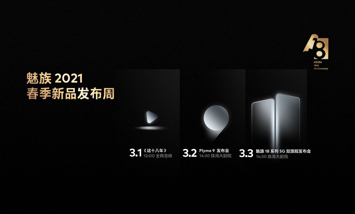 MEIZUが3月に2つの発表会を開催、2日にFlyme 9を、3日にMeizu 18シリーズを発表