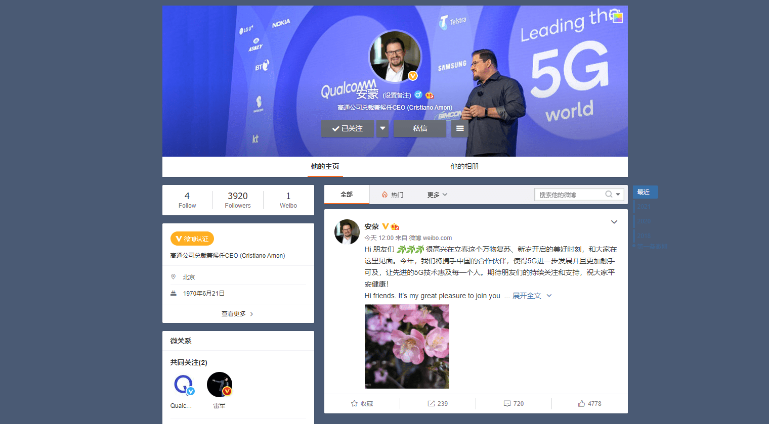 Qualcomm次期CEOのアモン氏、Weiboに公式アカウントを作成