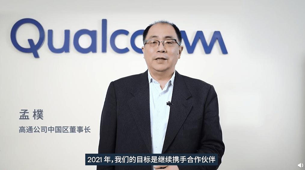 Snapdragon 888 5G搭載機は120製品を超える予定、Qualcomm China董事長が明らかに