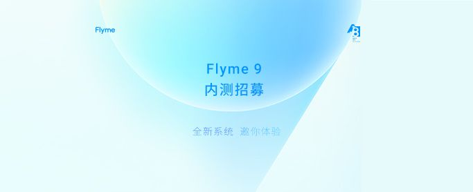 Meizu 17とMeizu 17 Pro用Flyme 9のClosed Beta Memberを募集開始