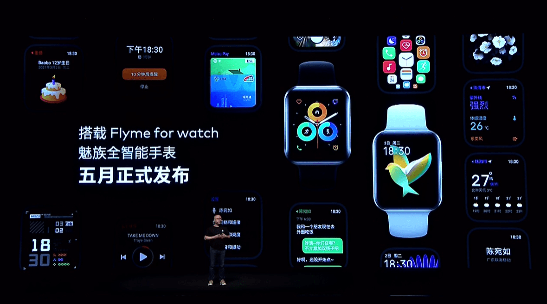 MEIZU Watchは2021年5月に発表、Flyme For Watch初搭載製品