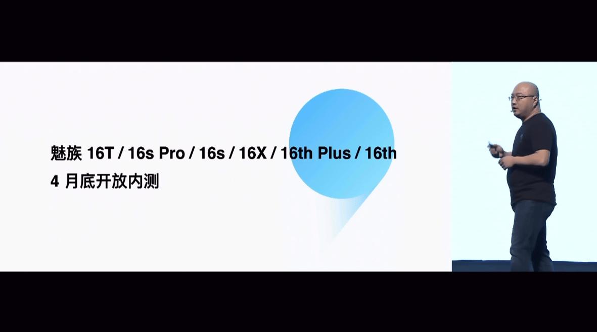 """""""ほぼ全ての""""MEIZU 16シリーズ用Flyme 9 Closed Betaは4月末に開始"""
