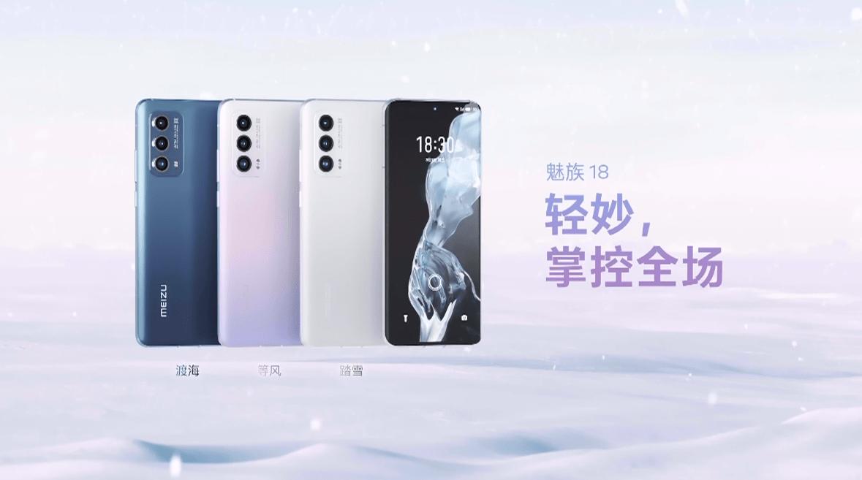 Meizu 18の新規ユーザーの45%はAppleユーザー、「三零携帯電話」が評価された可能性